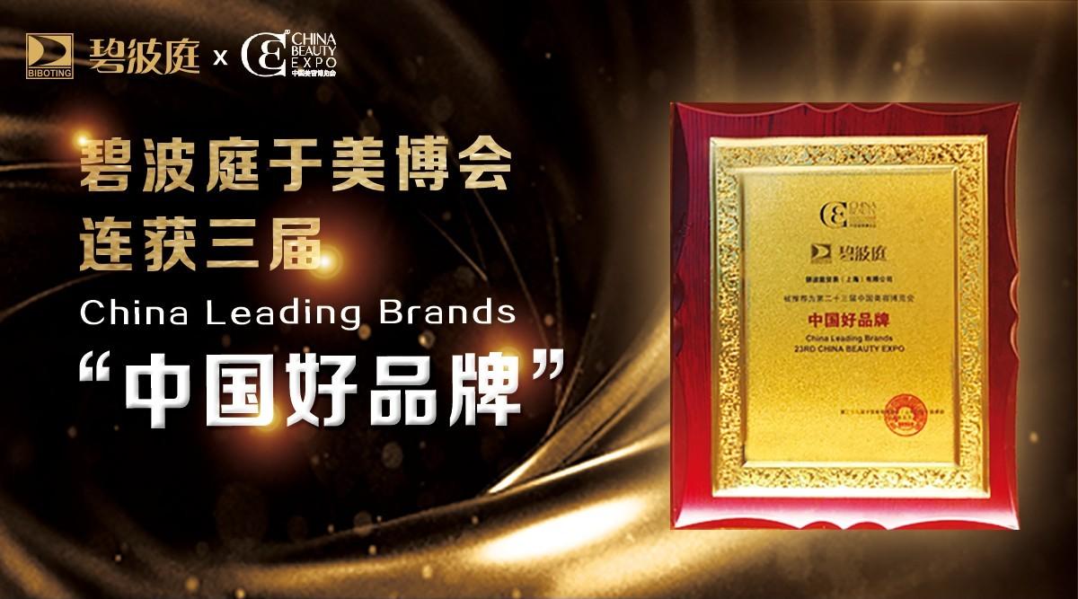 """碧波庭以实力铸造品牌价值,连霸三届""""中国好品牌""""!"""