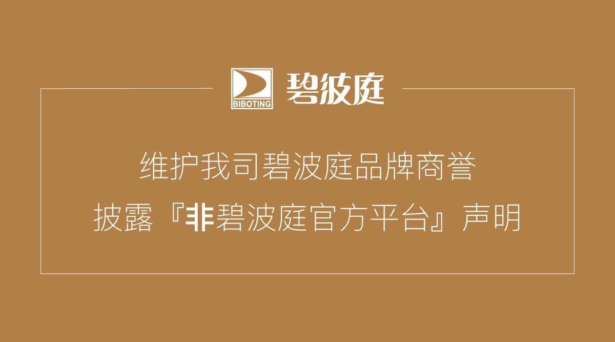 维护我司碧波庭品牌商誉:披露『非碧波庭官方平台』声明