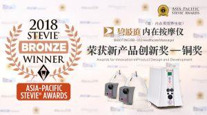 2018亚太史迪威Stevie® Awards商业大奖:碧波庭于国际视野崭露头角!
