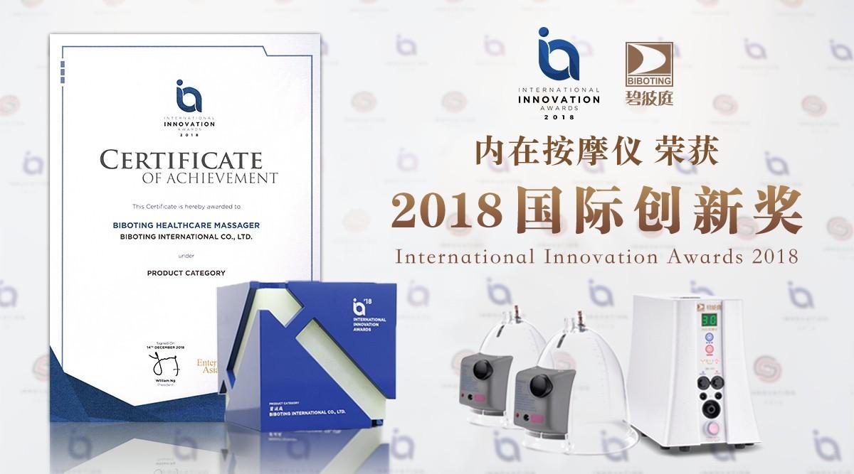 我们真的只有一家!碧波庭勇夺2018国际创新奖 ( IIA ),再度跃升国际舞台!