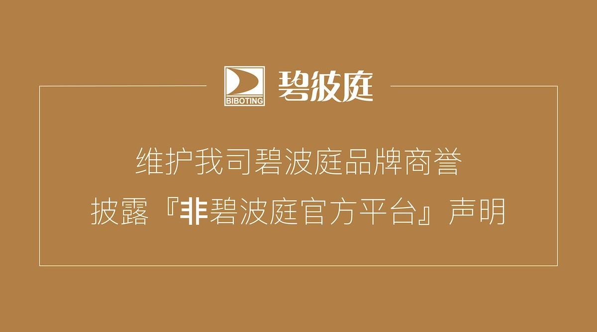 碧波庭官方平台声明