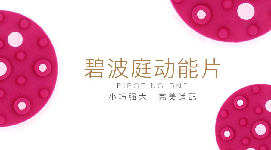 NEW 专利配件丨『碧波庭动能片』,二代罩杯的亲密伴侣