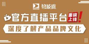 人气爆棚丨碧波庭官方直播平台开通啦!