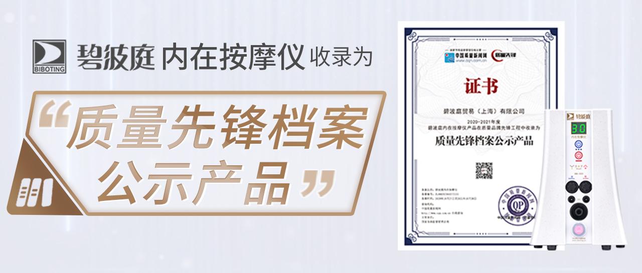 """荣誉丨碧波庭内在按摩仪为中国质量新闻网""""质量先锋档案公示产品""""收录!"""