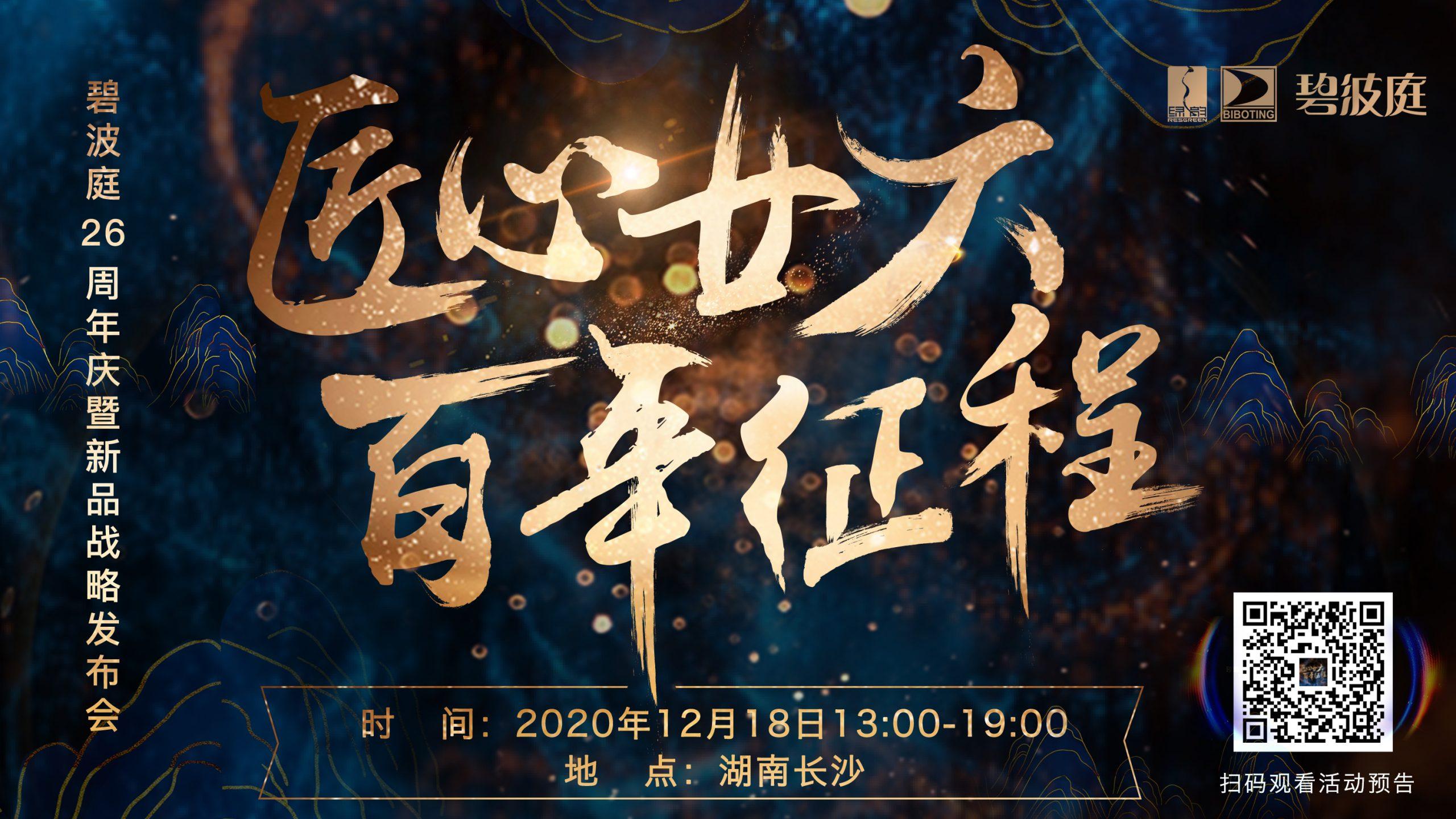 碧波庭26周年庆