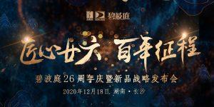 盛典预告丨碧波庭廿六周年庆暨新品战略发布会震撼来袭!